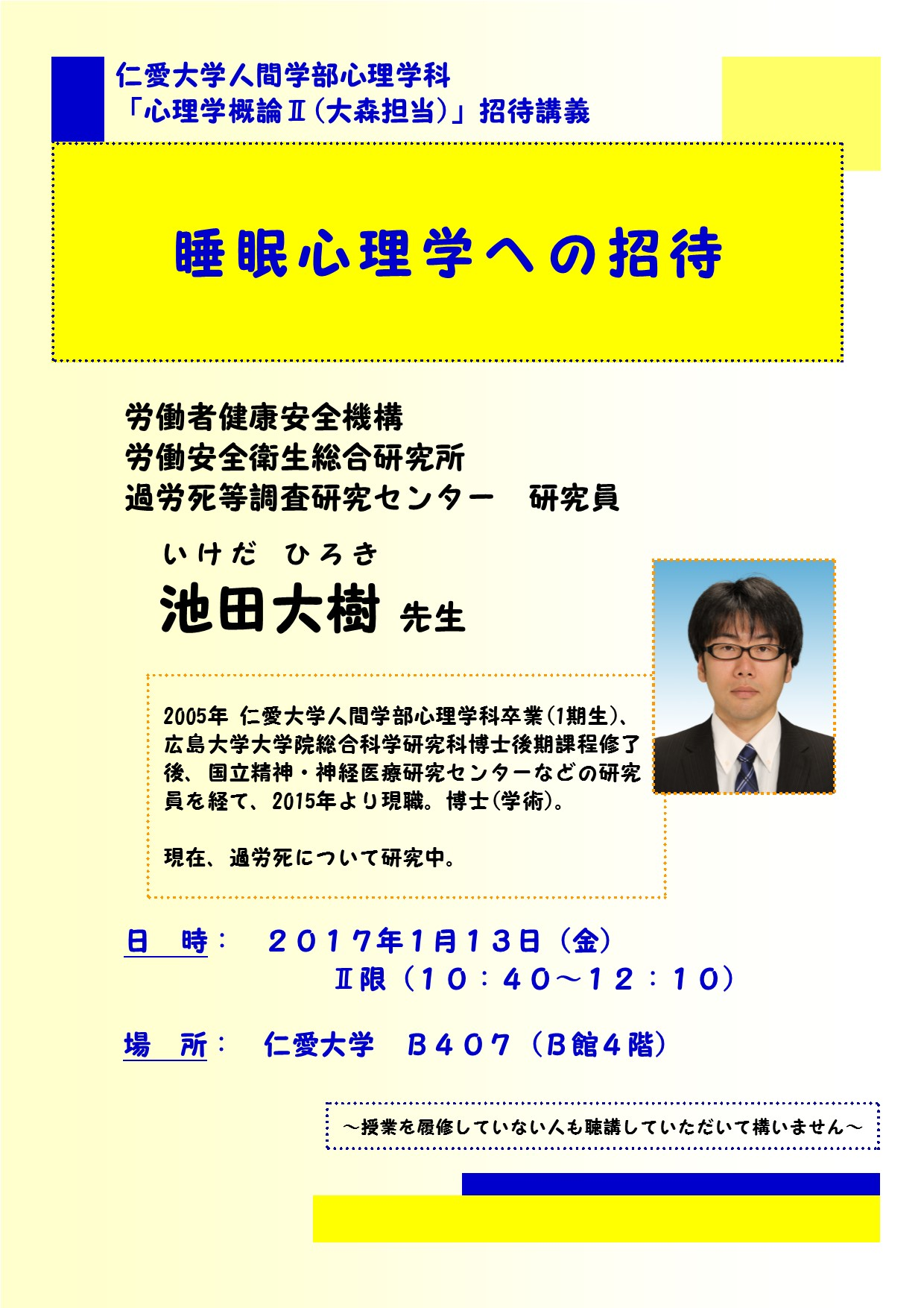 H28_syoutaikougi_ikedaT.jpg