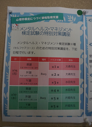 160217_taisaku_schedule.png