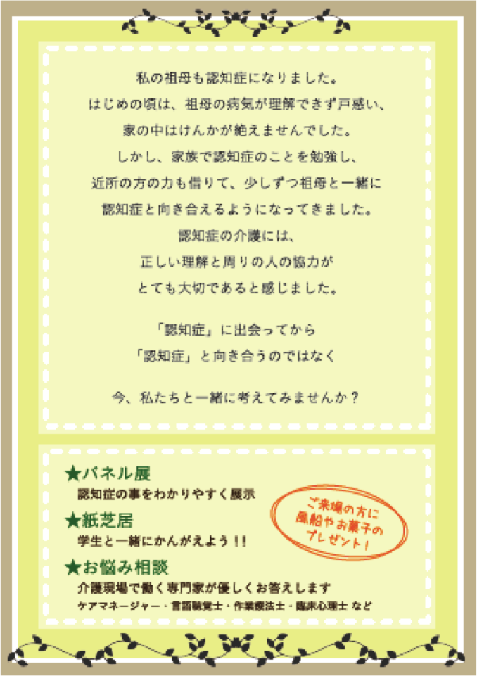 ninchi01.png